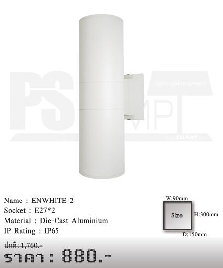 โคมติดผนัง โคมภายนอก โคมไฟ Outdoor ENWHITE-2