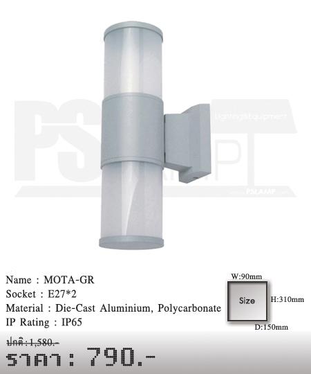โคมติดผนัง โคมภายนอก โคมไฟ Outdoor MOTA-GR