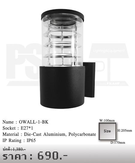 โคมติดผนัง โคมภายนอก โคมไฟ Outdoor OWALL-1