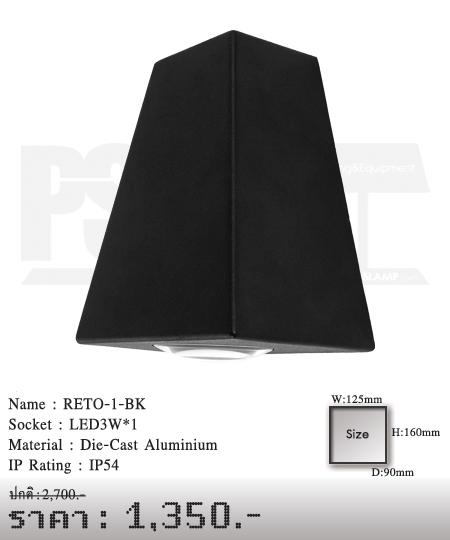 โคมติดผนัง โคมภายนอก โคมไฟ Outdoor RETO-1-BK