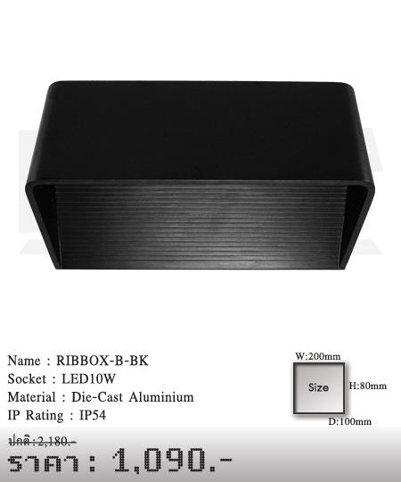 โคมติดผนัง โคมภายนอก โคมไฟ Outdoor RIBBOX-B-BK