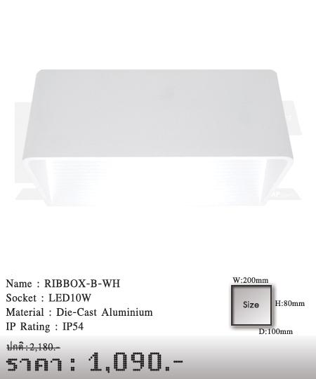 โคมติดผนัง โคมภายนอก โคมไฟ Outdoor RIBBOX-B-WH