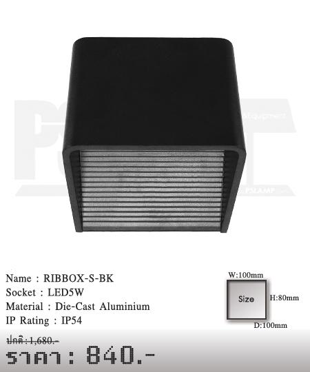 โคมติดผนัง โคมภายนอก โคมไฟ Outdoor RIBBOX-S-BK