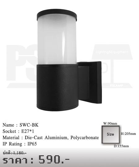 โคมติดผนัง โคมภายนอก โคมไฟ Outdoor SWC-BK