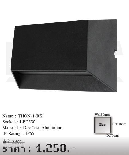 โคมติดผนัง โคมภายนอก โคมไฟ Outdoor THON-1-BK