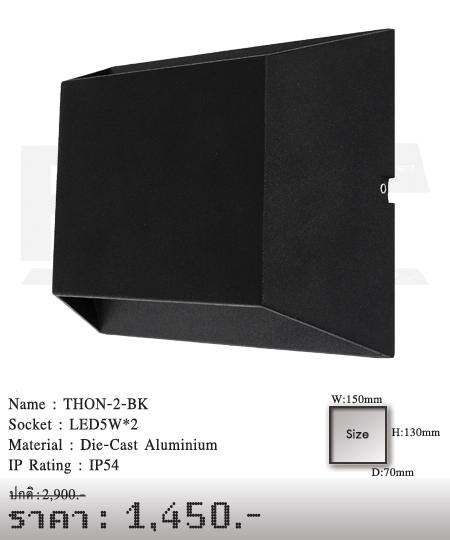 โคมติดผนัง โคมภายนอก โคมไฟ Outdoor THON-2-BK
