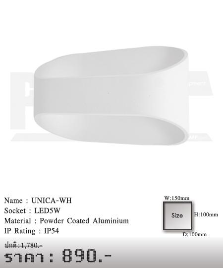 โคมติดผนัง โคมภายนอก โคมไฟ Outdoor UNICA-WH