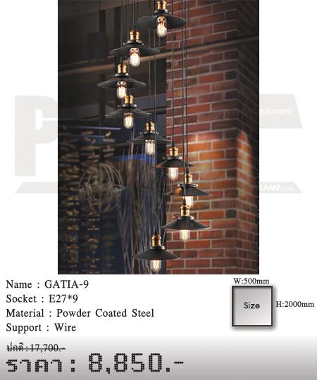 โคมไฟเพดาน-โคมวินเทจ-โคมไฟระย้า-GATIA-9