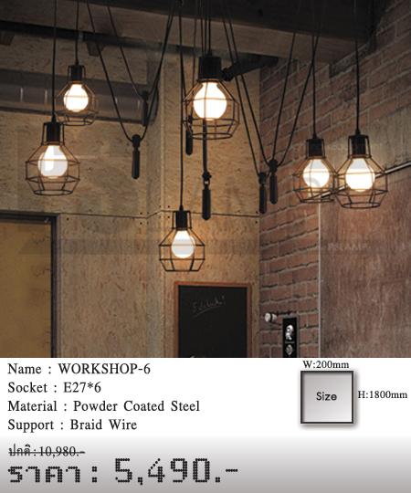 โคมไฟวินเทจ โคมไฟโมเดิร์น โคมไฟ loft ร้านขายโคมไฟ โคมไฟราคาถูก