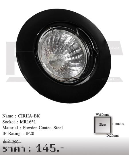 ดาวน์ไลท์-โคมไฟวินเทจ-ขายโคมไฟ-ร้านขายโคมไฟ-โคมไฟโมเดิร์น-CIRHA-BK