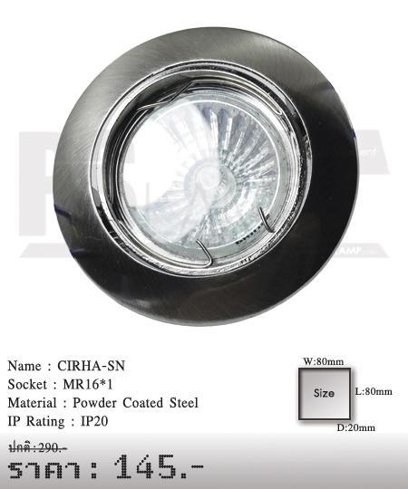 ดาวน์ไลท์-โคมไฟวินเทจ-ขายโคมไฟ-ร้านขายโคมไฟ-โคมไฟโมเดิร์น-CIRHA-SN