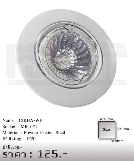 ดาวน์ไลท์-โคมไฟวินเทจ-ขายโคมไฟ-ร้านขายโคมไฟ-โคมไฟโมเดิร์น-CIRHA-WH