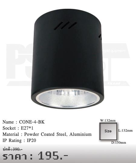 ดาวน์ไลท์-โคมไฟวินเทจ-ขายโคมไฟ-ร้านขายโคมไฟ-โคมไฟโมเดิร์น-CONE-4-BK