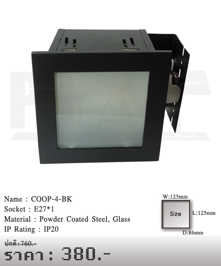 ดาวน์ไลท์-โคมไฟวินเทจ-ขายโคมไฟ-ร้านขายโคมไฟ-โคมไฟโมเดิร์น-COOP-4-BK