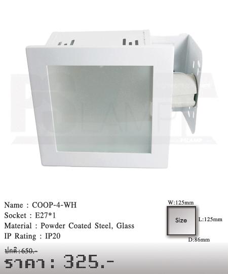 ดาวน์ไลท์-โคมไฟวินเทจ-ขายโคมไฟ-ร้านขายโคมไฟ-โคมไฟโมเดิร์น-COOP-4-WH