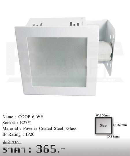 ดาวน์ไลท์-โคมไฟวินเทจ-ขายโคมไฟ-ร้านขายโคมไฟ-โคมไฟโมเดิร์น-COOP-6-WH