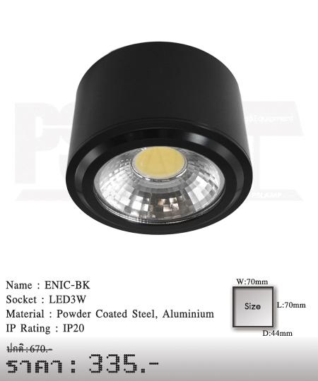 ดาวน์ไลท์-โคมไฟวินเทจ-ขายโคมไฟ-ร้านขายโคมไฟ-โคมไฟโมเดิร์น-ENIC-BK