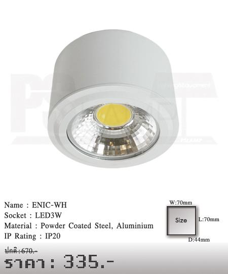 ดาวน์ไลท์-โคมไฟวินเทจ-ขายโคมไฟ-ร้านขายโคมไฟ-โคมไฟโมเดิร์น-ENIC-WH