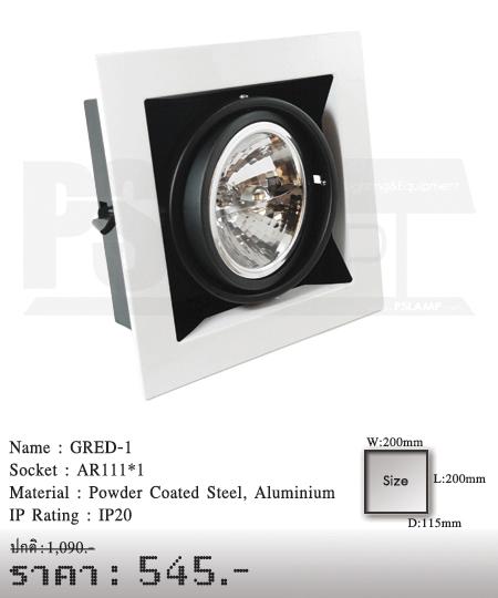 ดาวน์ไลท์-โคมไฟวินเทจ-ขายโคมไฟ-ร้านขายโคมไฟ-โคมไฟโมเดิร์น-GRED-1