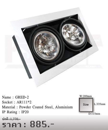ดาวน์ไลท์-โคมไฟวินเทจ-ขายโคมไฟ-ร้านขายโคมไฟ-โคมไฟโมเดิร์น-GRED-2