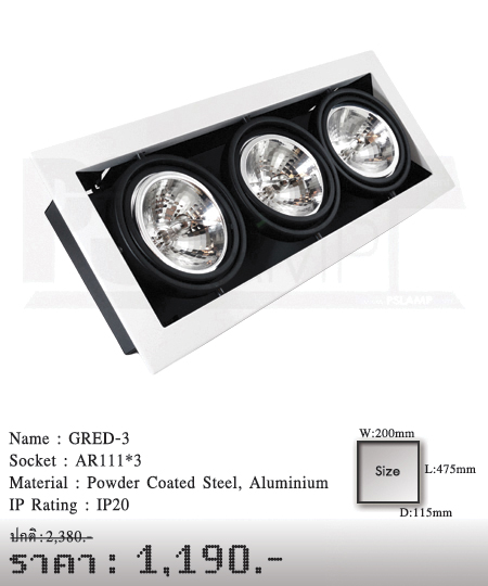 ดาวน์ไลท์-โคมไฟวินเทจ-ขายโคมไฟ-ร้านขายโคมไฟ-โคมไฟโมเดิร์น-GRED-3