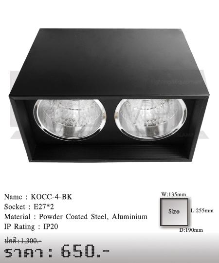 ดาวน์ไลท์-โคมไฟวินเทจ-ขายโคมไฟ-ร้านขายโคมไฟ-โคมไฟโมเดิร์น-KOCC-4-BK