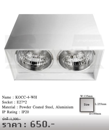 ดาวน์ไลท์-โคมไฟวินเทจ-ขายโคมไฟ-ร้านขายโคมไฟ-โคมไฟโมเดิร์น-KOCC-4-WH