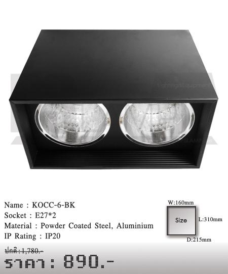 ดาวน์ไลท์-โคมไฟวินเทจ-ขายโคมไฟ-ร้านขายโคมไฟ-โคมไฟโมเดิร์น-KOCC-6-BK