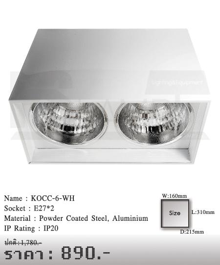 ดาวน์ไลท์-โคมไฟวินเทจ-ขายโคมไฟ-ร้านขายโคมไฟ-โคมไฟโมเดิร์น-KOCC-6-WH