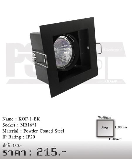 ดาวน์ไลท์-โคมไฟวินเทจ-ขายโคมไฟ-ร้านขายโคมไฟ-โคมไฟโมเดิร์น-KOF-1-BK