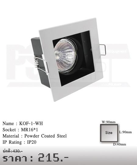 ดาวน์ไลท์-โคมไฟวินเทจ-ขายโคมไฟ-ร้านขายโคมไฟ-โคมไฟโมเดิร์น-KOF-1-WH