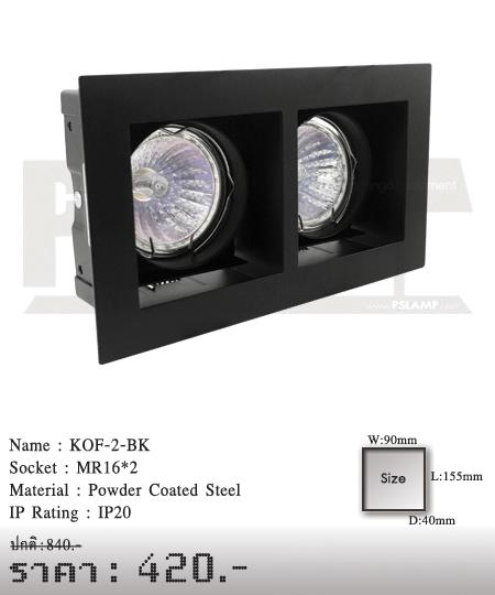 ดาวน์ไลท์-โคมไฟวินเทจ-ขายโคมไฟ-ร้านขายโคมไฟ-โคมไฟโมเดิร์น-KOF-2-BK