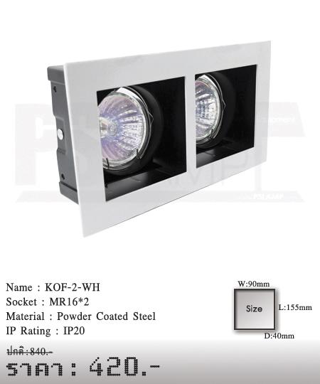 ดาวน์ไลท์-โคมไฟวินเทจ-ขายโคมไฟ-ร้านขายโคมไฟ-โคมไฟโมเดิร์น-KOF-2-WH