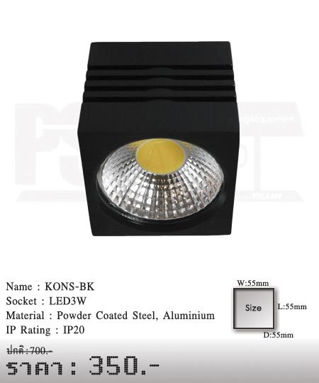 ดาวน์ไลท์-โคมไฟวินเทจ-ขายโคมไฟ-ร้านขายโคมไฟ-โคมไฟโมเดิร์น-KONS-BK