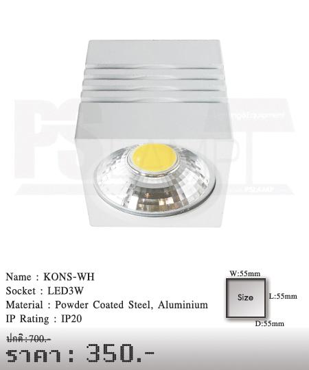 ดาวน์ไลท์-โคมไฟวินเทจ-ขายโคมไฟ-ร้านขายโคมไฟ-โคมไฟโมเดิร์น-KONS-WH
