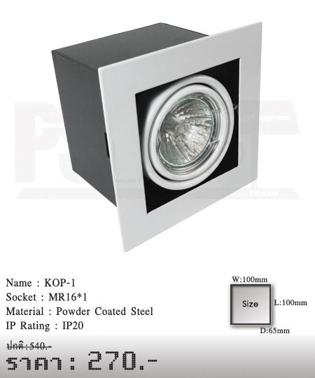ดาวน์ไลท์-โคมไฟวินเทจ-ขายโคมไฟ-ร้านขายโคมไฟ-โคมไฟโมเดิร์น-KOP-1