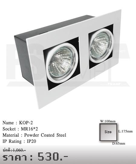 ดาวน์ไลท์-โคมไฟวินเทจ-ขายโคมไฟ-ร้านขายโคมไฟ-โคมไฟโมเดิร์น-KOP-2