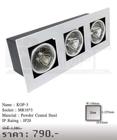 ดาวน์ไลท์-โคมไฟวินเทจ-ขายโคมไฟ-ร้านขายโคมไฟ-โคมไฟโมเดิร์น-KOP-3