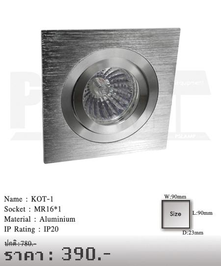 ดาวน์ไลท์-โคมไฟวินเทจ-ขายโคมไฟ-ร้านขายโคมไฟ-โคมไฟโมเดิร์น-KOT-1