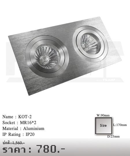 ดาวน์ไลท์-โคมไฟวินเทจ-ขายโคมไฟ-ร้านขายโคมไฟ-โคมไฟโมเดิร์น-KOT-2