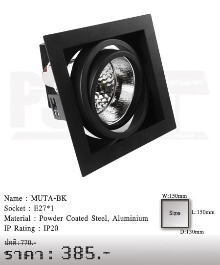 ดาวน์ไลท์-โคมไฟวินเทจ-ขายโคมไฟ-ร้านขายโคมไฟ-โคมไฟโมเดิร์น-MUTA-BK