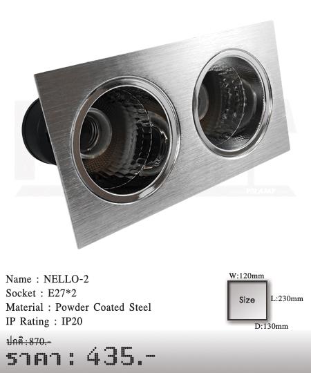 ดาวน์ไลท์-โคมไฟวินเทจ-ขายโคมไฟ-ร้านขายโคมไฟ-โคมไฟโมเดิร์น-NELLO-2
