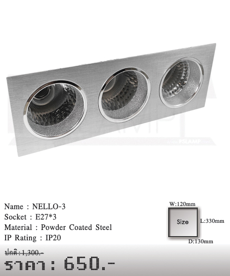 ดาวน์ไลท์-โคมไฟวินเทจ-ขายโคมไฟ-ร้านขายโคมไฟ-โคมไฟโมเดิร์น-NELLO-3