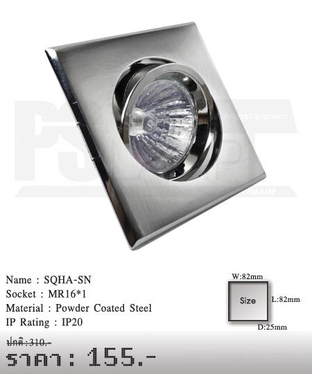 ดาวน์ไลท์-โคมไฟวินเทจ-ขายโคมไฟ-ร้านขายโคมไฟ-โคมไฟโมเดิร์น-SQHA-SN