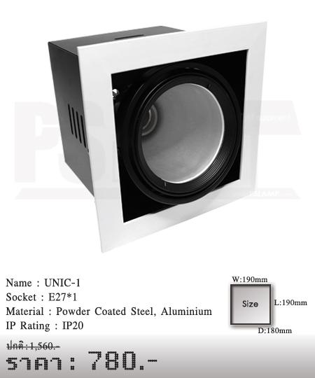 ดาวน์ไลท์-โคมไฟวินเทจ-ขายโคมไฟ-ร้านขายโคมไฟ-โคมไฟโมเดิร์น-UNIC-1
