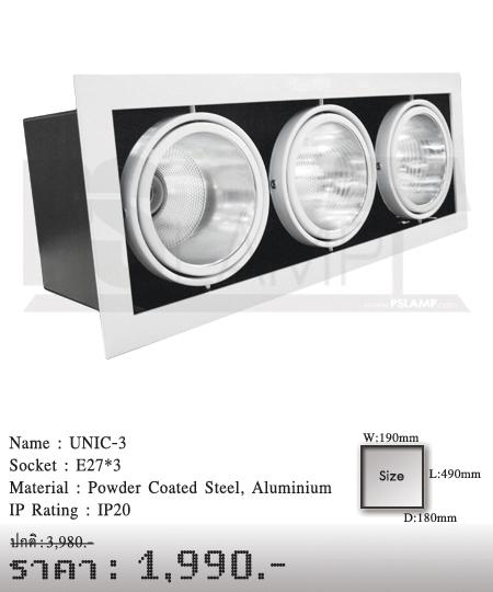 ดาวน์ไลท์-โคมไฟวินเทจ-ขายโคมไฟ-ร้านขายโคมไฟ-โคมไฟโมเดิร์น-UNIC-3