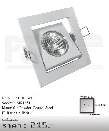 ดาวน์ไลท์-โคมไฟวินเทจ-ขายโคมไฟ-ร้านขายโคมไฟ-โคมไฟโมเดิร์น-XEON-WH