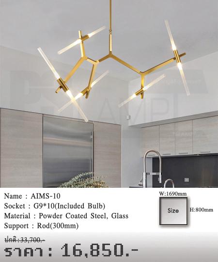 โคมไฟวินเทจ-ขายโคมไฟ-ร้านขายโคมไฟ-โคมไฟโมเดิร์น-โคมไฟ-Loft-AIMS-10