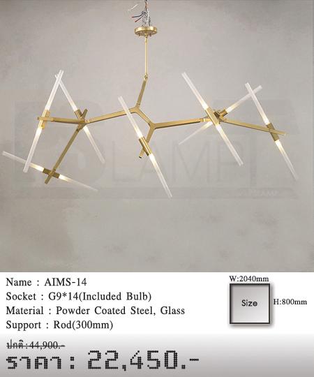 โคมไฟวินเทจ-ขายโคมไฟ-ร้านขายโคมไฟ-โคมไฟโมเดิร์น-โคมไฟ-Loft-AIMS-14