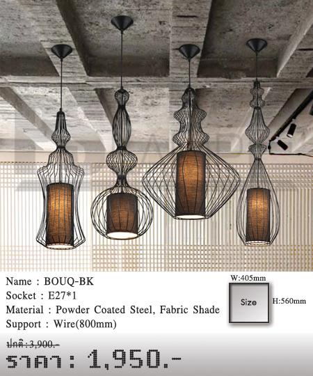 โคมไฟวินเทจ-ขายโคมไฟ-ร้านขายโคมไฟ-โคมไฟโมเดิร์น-โคมไฟ-Loft-BOUQ-BK